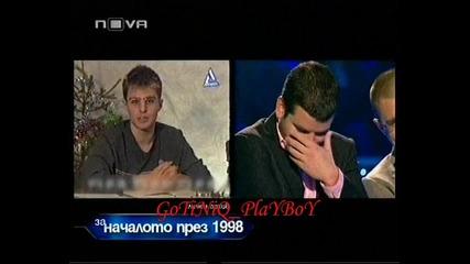® С М Я Х ® Иван и Андрей (1998г.) - Първото им предаване в ефир