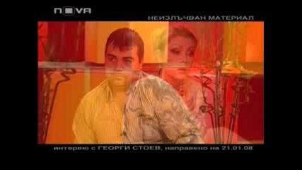 Георги Стоев В Горещо Част 2