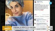 Дъщерята на поетесата Маргарита Петков продължава тежката си борба с рака