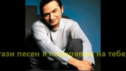 Тази песен - Стаматис Гонидис (превод)