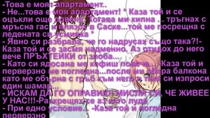(( : Gaasaku Hot Love +16 3-та глава !! : ))