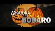 Джаджата и Бобаро - Гръмнали тикви Hd video