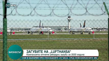 Lufthansa отчете рекордни загуби за 2020 година