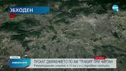 """Пускат движението по АМ """"Тракия"""" край Чирпан"""