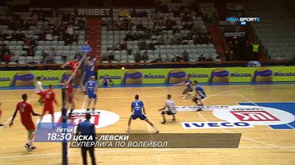 Волейбол: ЦСКА - Левски на 19 февруари, петък от 18.30 ч. по DIEMA SPORT 2