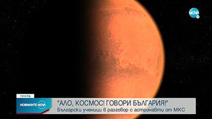 """""""Ало, Космос! Говори България!"""": Ученици задаваха въпроси на астронавтите от МКС (ВИДЕО)"""