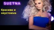 Дамски рокли - http://suetna.net - Бални рокли - Парти рокли - Летни рокли - Официални рокли -рокли