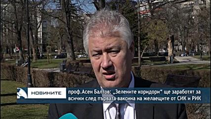"""Балтов: """"Зелените коридори"""" ще заработят за всички след първата ваксина на желаещите от СИК и РИК"""