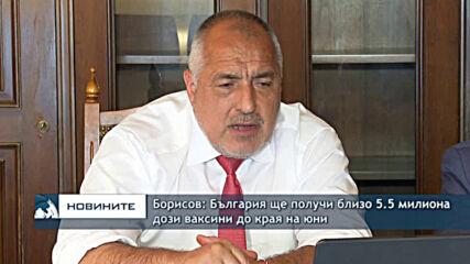 Борисов: България ще получи близо 5.5 милиона дози ваксини до края на юни