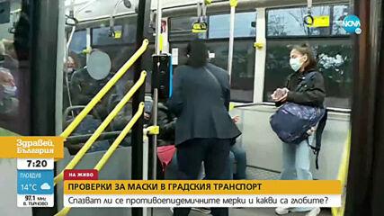 Масови проверки за носене на маски в градския транспорт