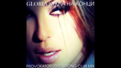 Глория - Кукла на конци (provokator 2012 Strong Club Mix)