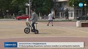 Общинските служители се качиха на триколки в Димитровград
