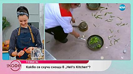 """Какво се случи снощи в """"Hell's Kitchen"""" - На кафе (18.04.2019)"""