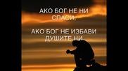 Ако - от албума Кръстопът - Църква Блага Вест - София