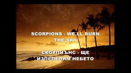 Scorpions - We`ll Burn the Sky превод