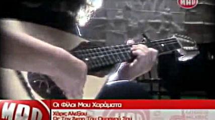 Haris Alexiou - Oi filoi mou xaramata - Official