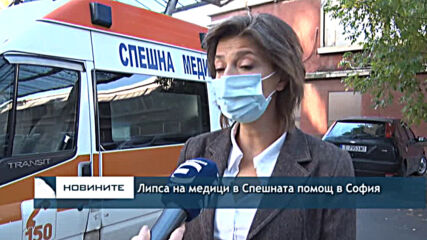 Липса на медици в Спешната помощ в София