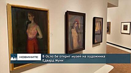 В Осло бе открит музей на художника Едвард Мунк