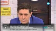 Велизар Енчев иска закриване на Комисията по досиетата