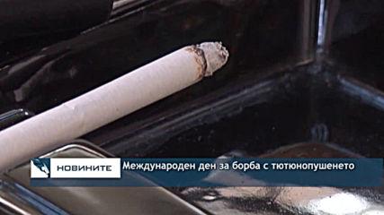 Международен ден за борба с тютюнопушенето