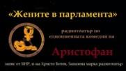 Аристофан - « Жените в парламента», радиотеатър