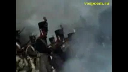 Марш на героите от 1812 година