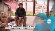 """""""Ничия земя"""": Войникът, който живее с бездомните"""