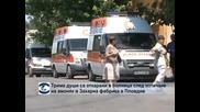 Трима души са откарани в болница след изтичане на амоняк в Захарната фабрика в Пловдив