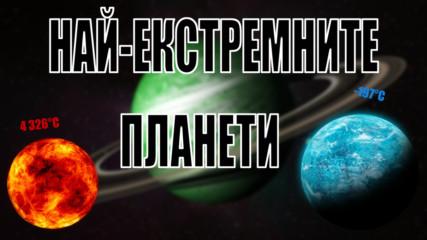 Седемте най-екстремни планети в космоса