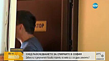 Давала ли е депутатката Коцева поръчки на мъжа си и за дуги ремонти?