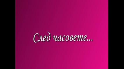 Бонбони от непознaт- 1 епизод - Със специалното участие на nicki minaj