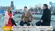 Европейска столица на културата: Как Пловдив се готви за голямото събитие?