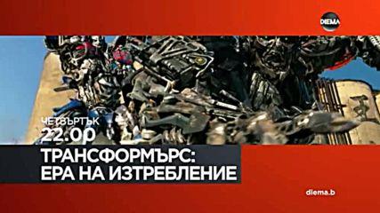 """""""Трансформърс: Ера на изтребление"""" на 31 май по DIEMA"""