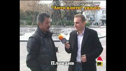 """""""Анти конти"""" украса"""