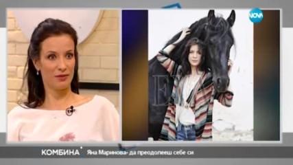 Яна Маринова – мъжкото момиче на българското кино