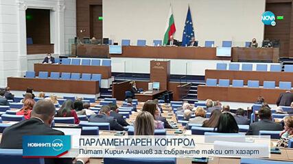 Петима министри се явяват на парламентарен контрол