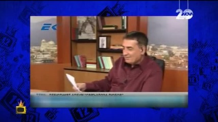 Неволите на Николай Колев - Епизод пореден - Господари на ефира (13.01.2015г.)