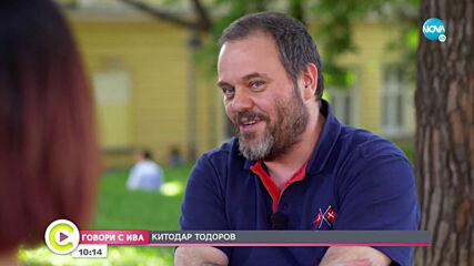 """""""Говори с Ива"""": Актьорът Китодар Тодоров"""