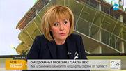Мая Манолова: Няма яснота какви повишения на цените ще има с въвеждането на тол системата