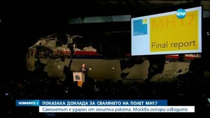 Разследващи: Полет MH17 е свален от зенитна ракета - централна емисия