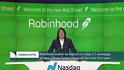 Robinhood излезе на борсата и събра 2.1 милиарда долара, а Влад Тенев стана най-богатият българин