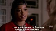 Кралиците на Писъка, Сезон 1, Епизод 4 - със субтитри