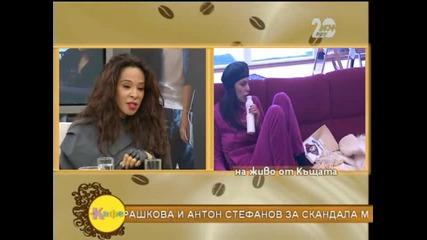Кристина Патрашкова, Маги Желязкова и Антон Стефанов последните новини от VIP Brother - На Кафе