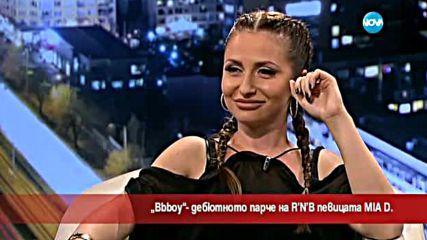 """Bbboy"" – дебютното парче на певицата MIA DI"