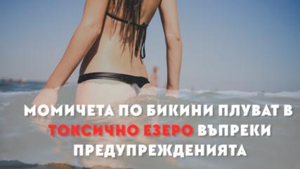 Момичета по бикини плуват в токсично езеро