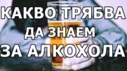 Какво трябва да знаем за алкохола