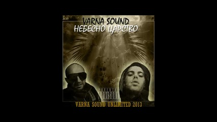 Varna Sound - Небесно Царство ( 2013 бг рап )