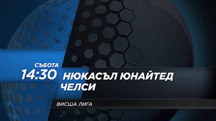Нюкасъл Юнайтед - Челси на 21 ноември, събота от 14.30 ч. по DIEMA SPORT 2