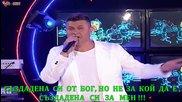 ® Бг Превод - Asim Bajric - Jedina (2014) ®
