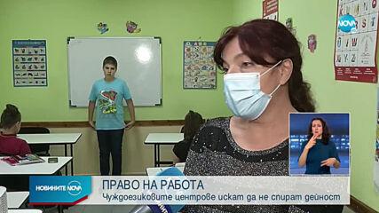Центровете за чуждоезиково обучение с писмо до министъра